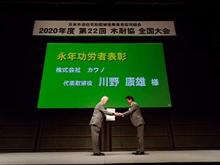 ③日本木造住宅耐震補強事業者者協同組合(木耐協)にも加盟
