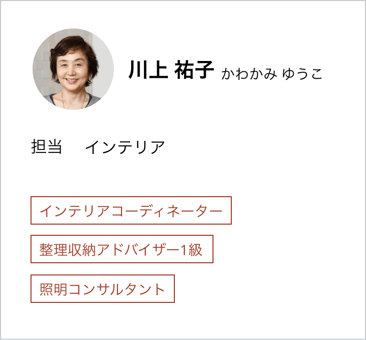 川上 祐子