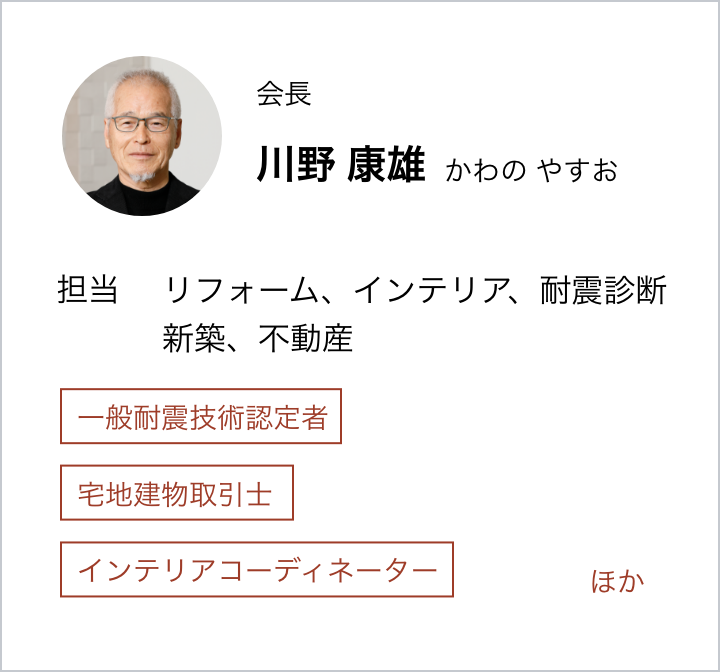 川野 真司
