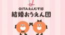 OITAえんむす部